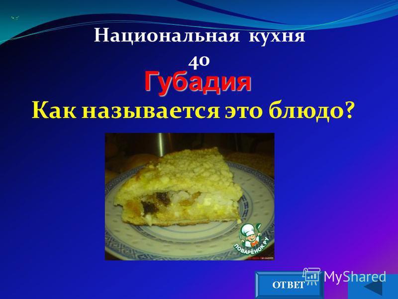Национальная кухня 30 А это традиционное чувашское национальное блюдо Шартан ОТВЕТ