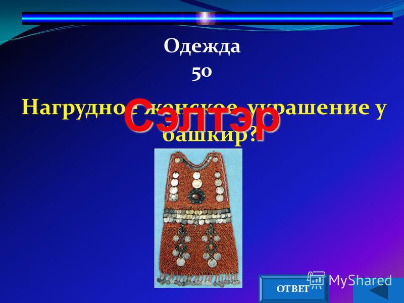 Одежда 40 ОТВЕТ Представительница Бижбулякского района Чувашка