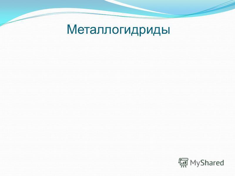 Металлогидриды