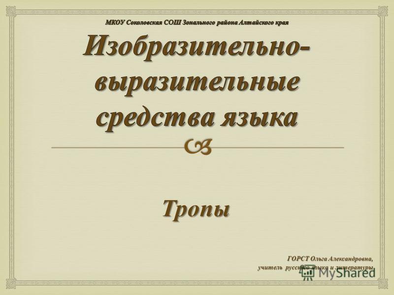 Тропы ГОРСТ Ольга Александровна, учитель русского языка и литературы