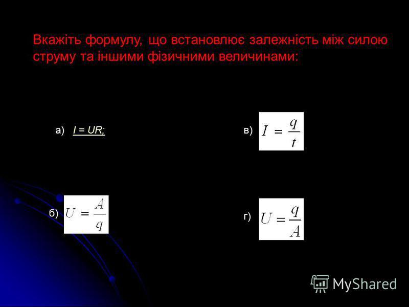 Вкажіть формулу, що встановлює залежність між силою струму та іншими фізичними величинами: а) I = UR;I = UR;в) б) г)