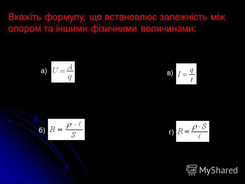 Вкажіть формулу, що встановлює залежність між опором та іншими фізичними величинами: a)a) в) б) г)
