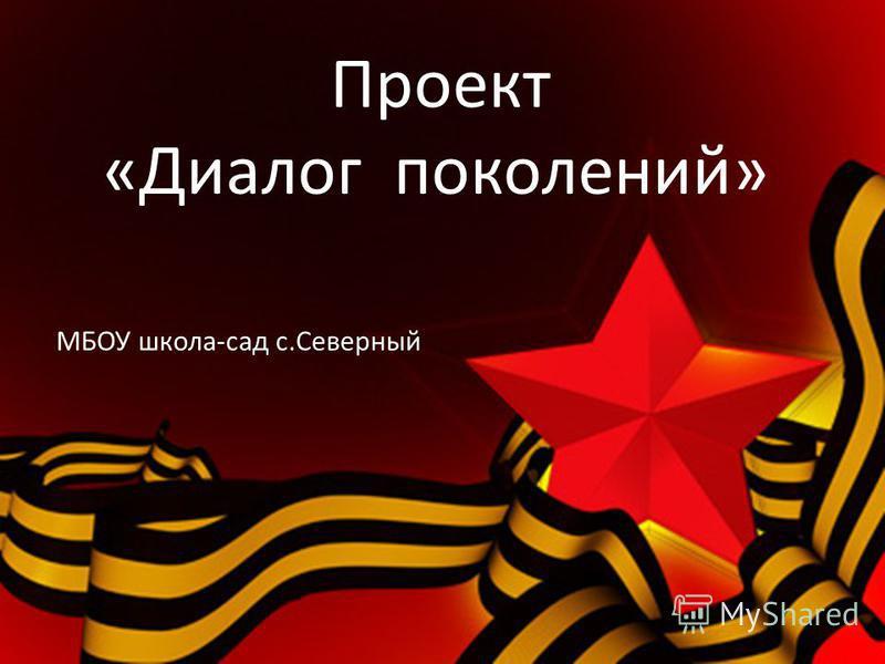 Проект «Диалог поколений» МБОУ школа-сад с.Северный