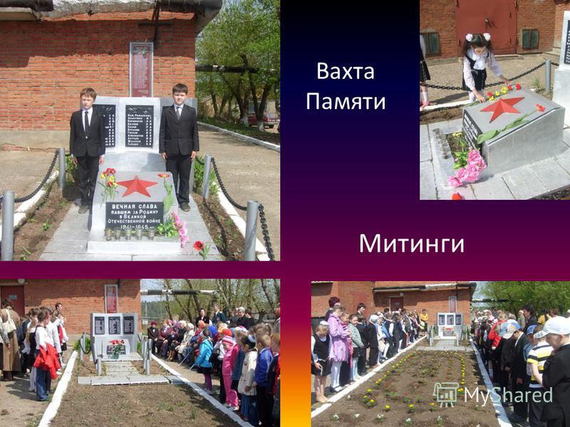 Вахта Памяти Митинги