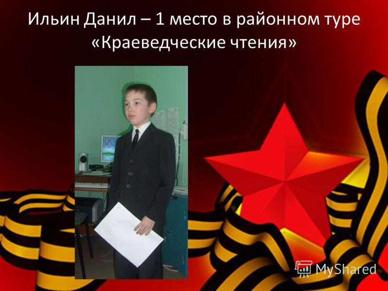 Ильин Данил – 1 место в районном туре «Краеведческие чтения»