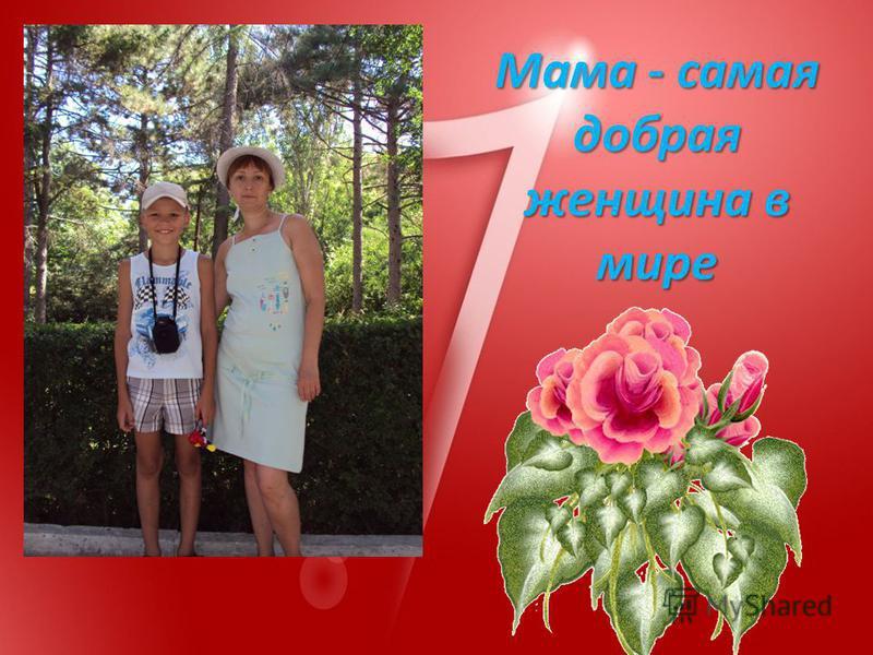 Мама - самая добрая женщина в мире