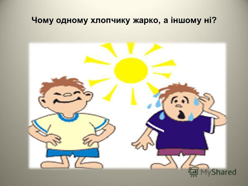 Чому одному хлопчику жарко, а іншому ні?