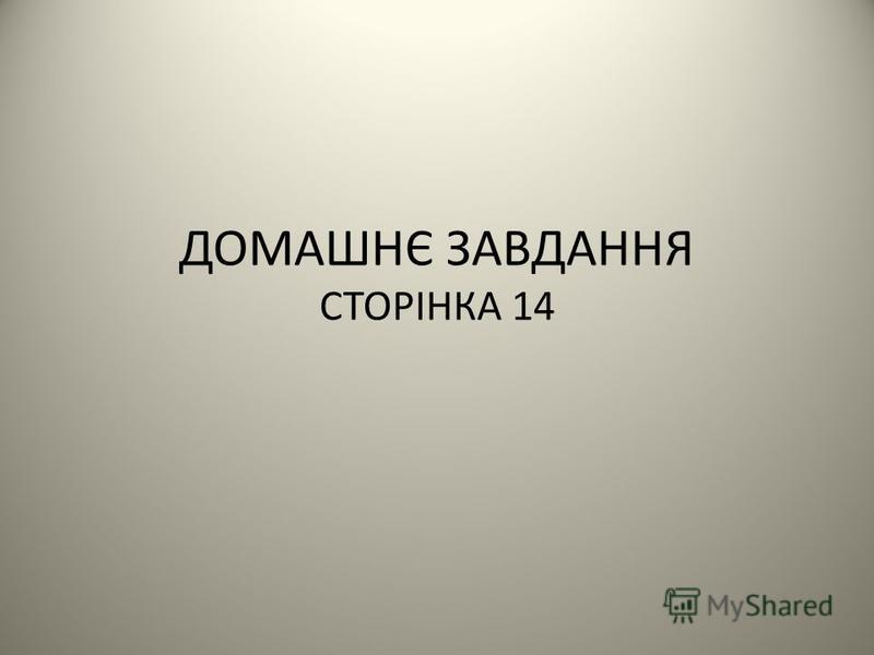 ДОМАШНЄ ЗАВДАННЯ СТОРІНКА 14