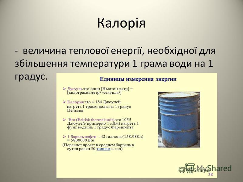 Калорія - величина теплової енергії, необхідної для збільшення температури 1 грама води на 1 градус.