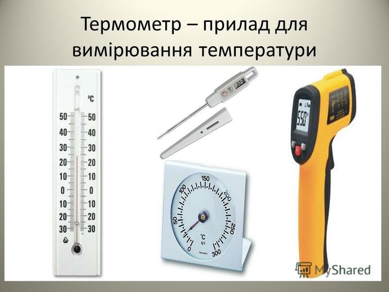 Термометр – прилад для вимірювання температури