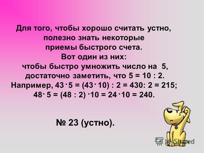 Домашнее задание. Уч.22(д,е,ж,з), 24(уст.), 31, р.т. 16 Самостоятельная работа 1.2