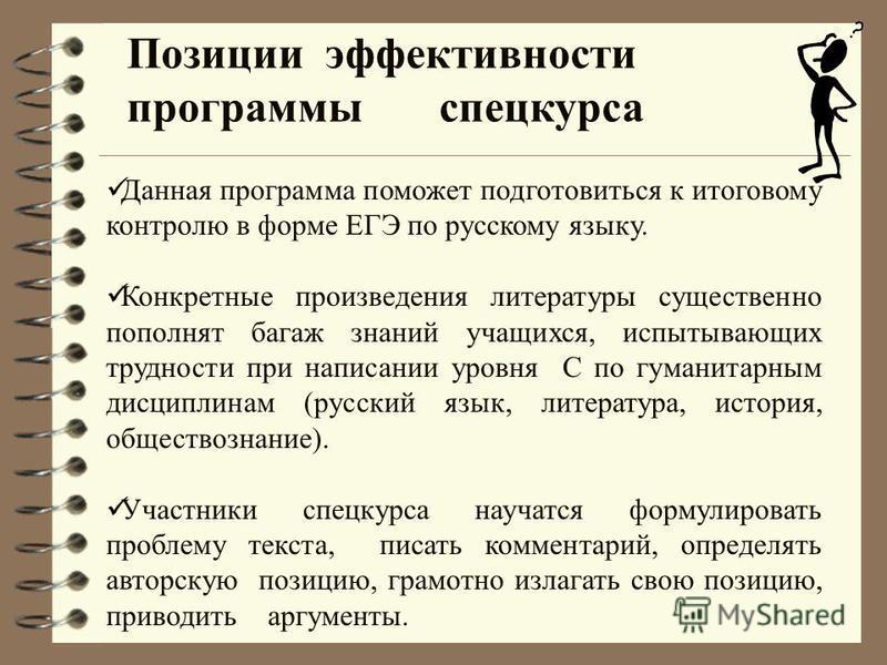 Данная программа поможет подготовиться к итоговому контролю в форме ЕГЭ по русскому языку. Конкретные произведения литературы существенно пополнят багаж знаний учащихся, испытывающих трудности при написании уровня С по гуманитарным дисциплинам (русск