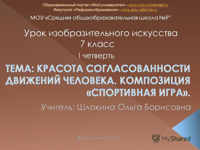 МОУ «Средняя общеобразовательная школа 9