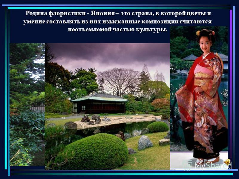 Родина флористики - Япония – это страна, в которой цветы и умение составлять из них изысканные композиции считаются неотъемлемой частью культуры.