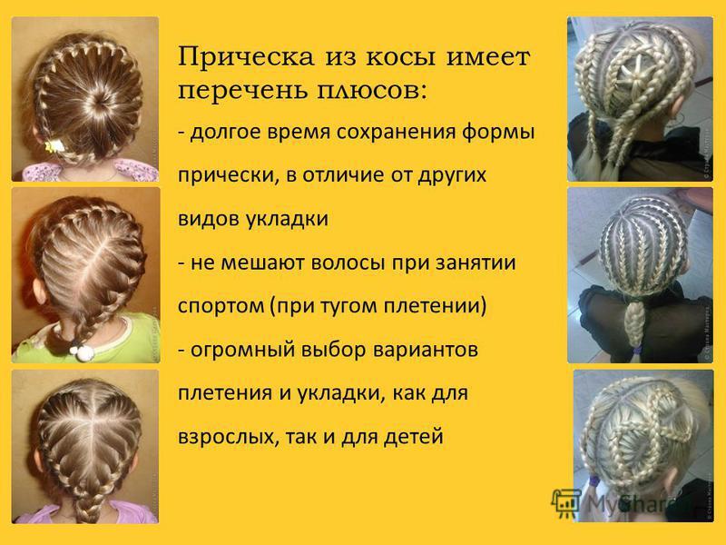 Прическа из косы имеет перечень плюсов: - долгое время сохранения формы прически, в отличие от других видов укладки - не мешают волосы при занятии спортом (при тугом плетении) - огромный выбор вариантов плетения и укладки, как для взрослых, так и для