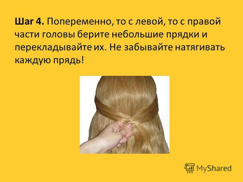 Шаг 4. Попеременно, то с левой, то с правой части головы берите небольшие прядки и перекладывайте их. Не забывайте натягивать каждую прядь!