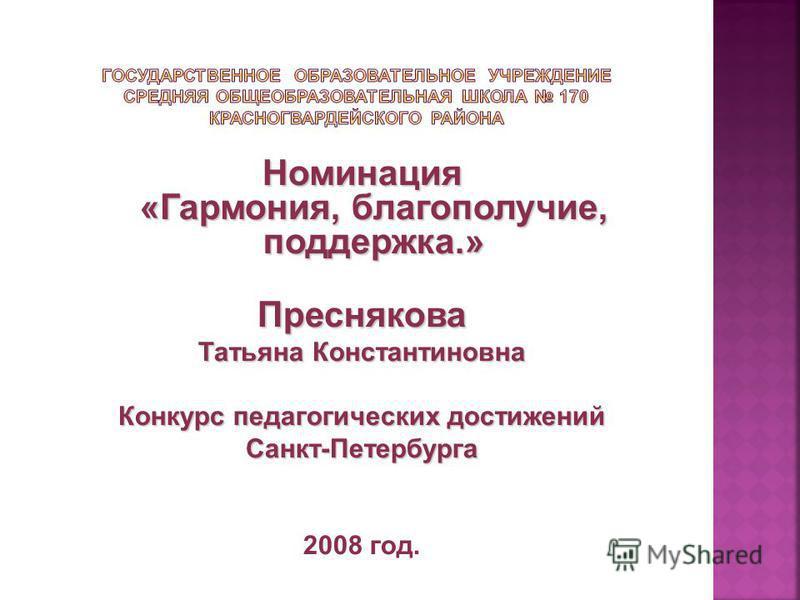 Номинация «Гармония, благополучие, поддержка.» Преснякова Татьяна Константиновна Конкурс педагогических достижений Санкт-Петербурга 2008 год.
