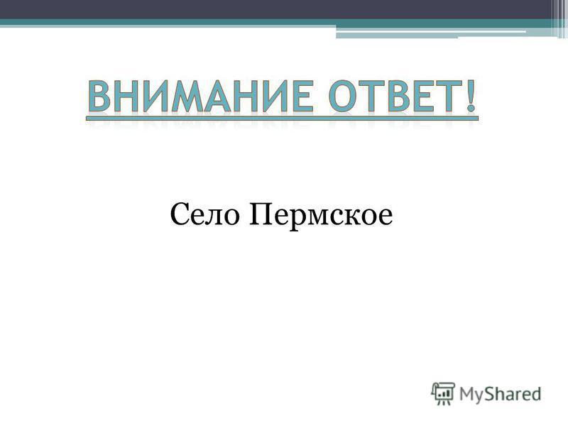 Село Пермское
