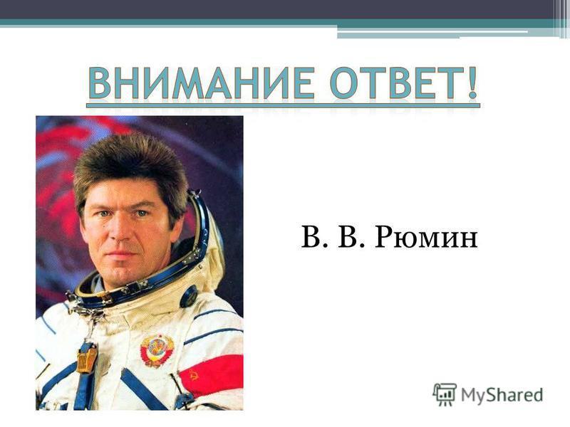 В. В. Рюмин