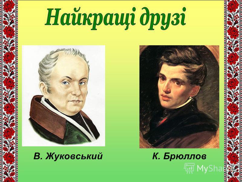 В. Жуковський К. Брюллов