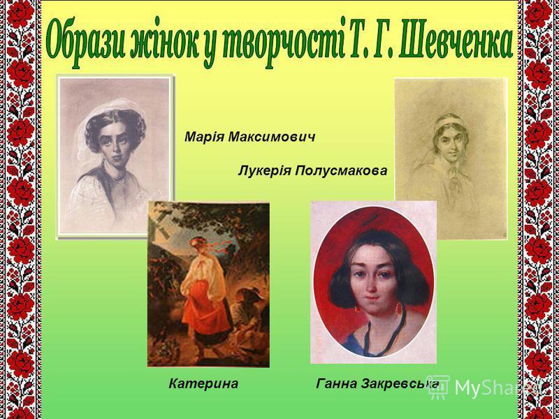 Марія Максимович Лукерія Полусмакова Катерина Ганна Закревська