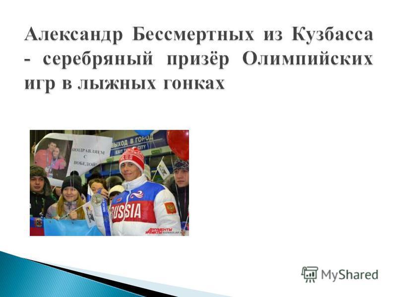 В лыжных гонках участвуют спортсмены разных стран. Лыжники бегут по скользкой лыжне. Спортсмены не уступают друг другу. Каждому хочется быть победителем. Лидер стремительно мчится к финишу.