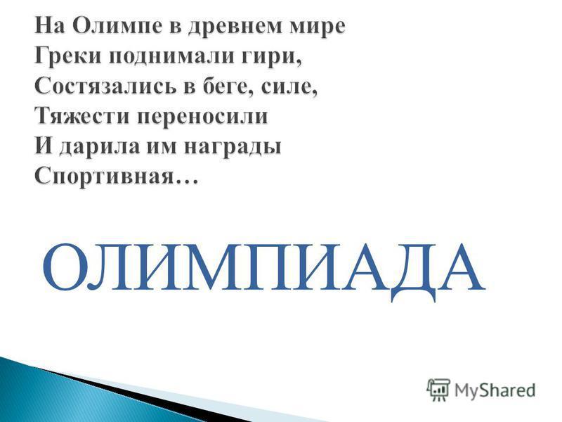 Занятие составила: Локтеева Светлана Николаевна учитель – логопед МКС(к)ОУ «С(к)ОШИ VIII вида 30»