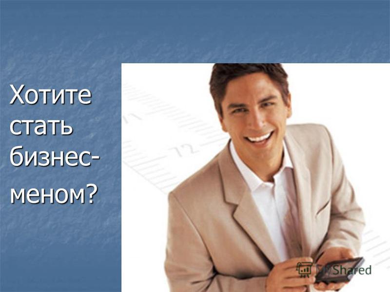 Хотите стать бизнесменом?