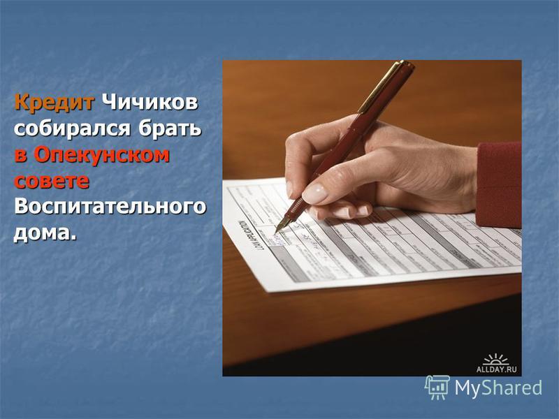 Кредит Чичиков собирался брать в Опекунском совете Воспитательного дома.