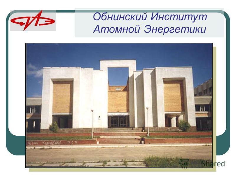 Обнинский Институт Атомной Энергетики