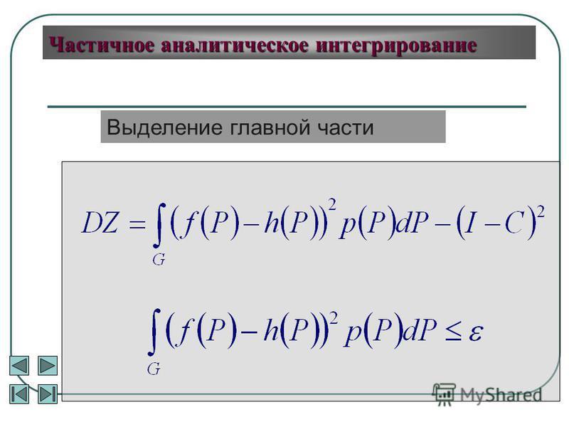 Частичное аналитическое интегрирование Выделение главной части