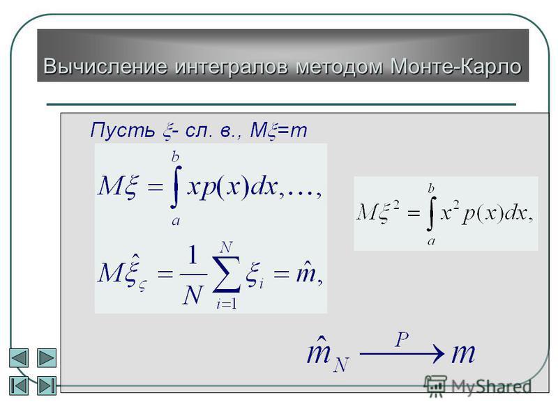 Вычисление интегралов методом Монте-Карло