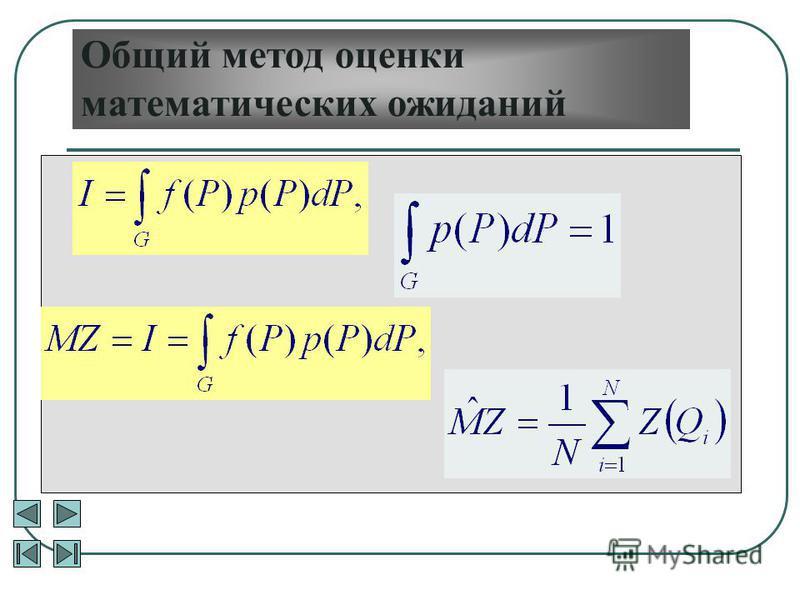 Общий метод оценки математических ожиданий