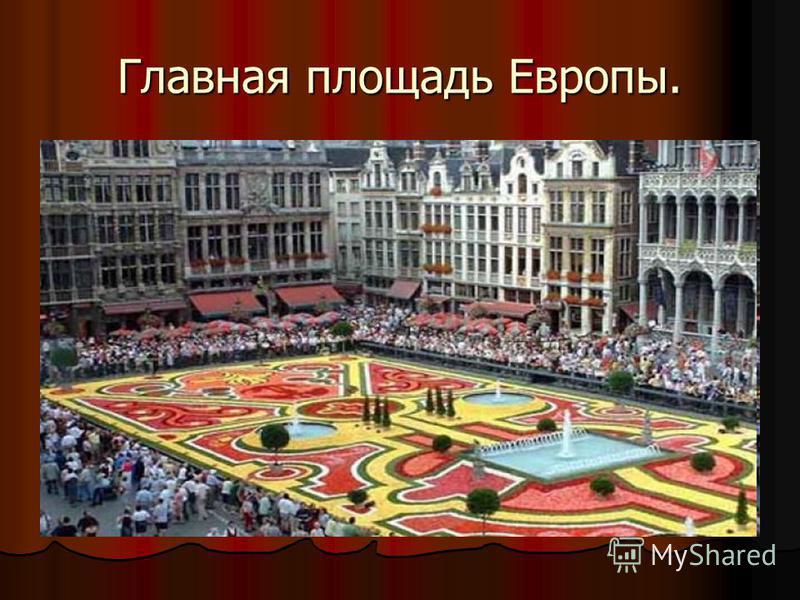 Главная площадь Европы.