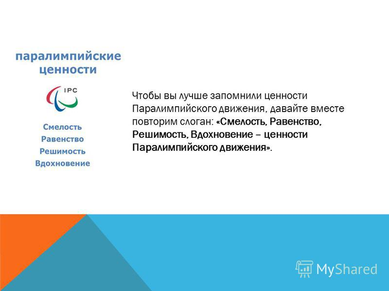 Чтобы вы лучше запомнили ценности Олимпийского движения, давайте выучим слоган: «Дружба, Совершенство, Уважение – ценности Олимпийского движения».