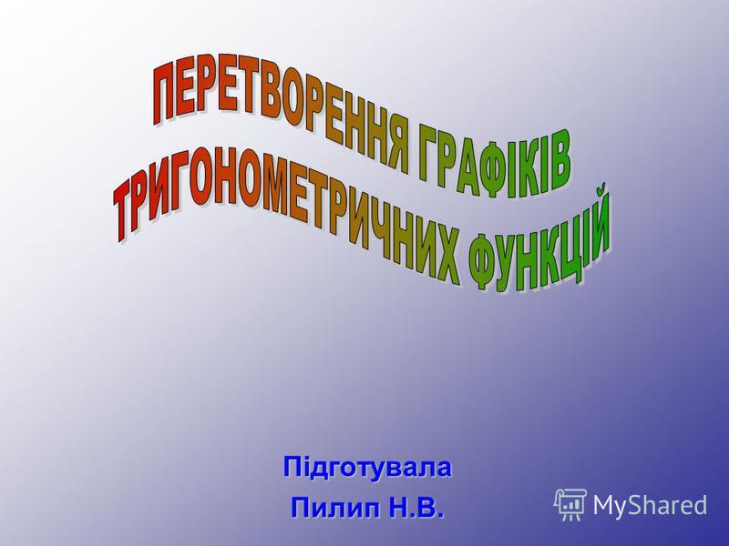 Підготувала Пилип Н.В.