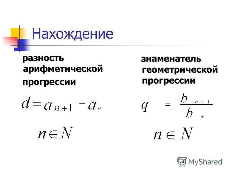 Нахождение разность арифметической разность арифметической прогрессии прогрессии знаменатель геометрической прогрессии знаменатель геометрической прогрессии