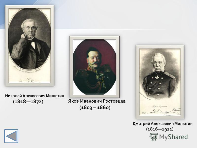 Яков Иванович Ростовцев (1803 – 1860) Николай Алексеевич Милютин (18181872) Дмитрий Алексеевич Милютин (18161912)