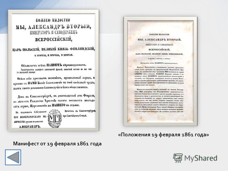 «Положения 19 февраля 1861 года» Манифест от 19 февраля 1861 года