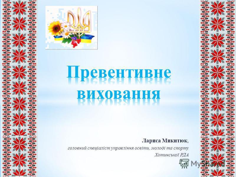 Лариса Микитюк, головний спеціаліст управління освіти, молоді та спорту Хотинської РДА