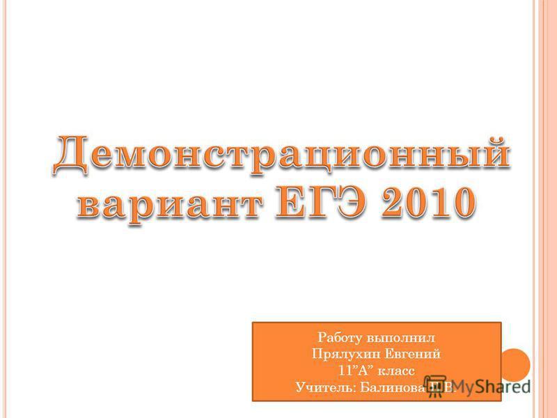 Работу выполнил Прялухин Евгений 11А класс Учитель: Балинова Е.В.