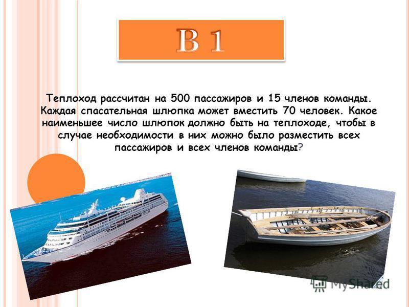 Теплоход рассчитан на 500 пассажиров и 15 членов команды. Каждая спасательная шлюпка может вместить 70 человек. Какое наименьшее число шлюпок должно быть на теплоходе, чтобы в случае необходимости в них можно было разместить всех пассажиров и всех чл