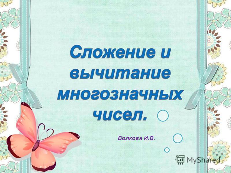 Волкова И.В.