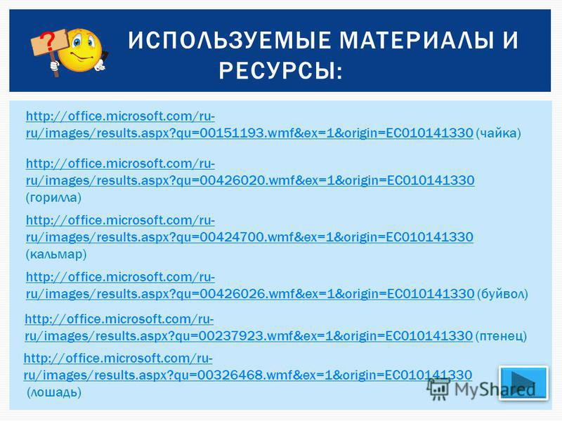 http://office.microsoft.com/ru- ru/images/results.aspx?qu=00424130.wmf&ex=1&origin=EC010141330http://office.microsoft.com/ru- ru/images/results.aspx?qu=00424130.wmf&ex=1&origin=EC010141330 (тигр) http://office.microsoft.com/ru- ru/images/results.aspx