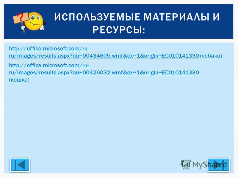 http://office.microsoft.com/ru- ru/images/results.aspx?qu=00151193.wmf&ex=1&origin=EC010141330http://office.microsoft.com/ru- ru/images/results.aspx?qu=00151193.wmf&ex=1&origin=EC010141330 (чайка) http://office.microsoft.com/ru- ru/images/results.asp