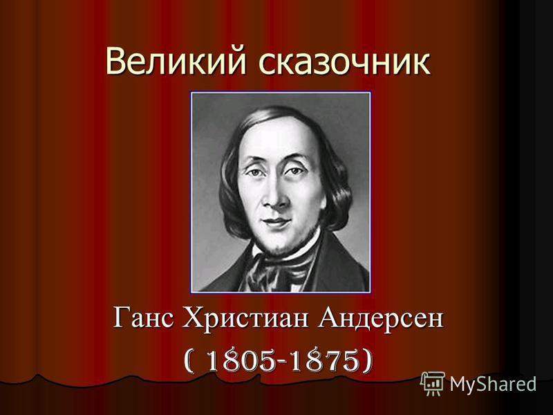 Великий сказочник Ганс Христиан Андерсен ( 1805-1875)