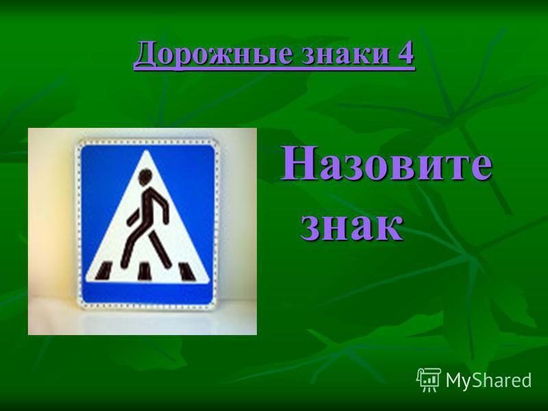 Дорожные знаки 4 Дорожные знаки 4 Назовите знак