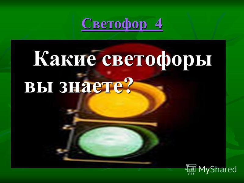 Светофор 4 Светофор 4 Какие светофоры вы знаете? Какие светофоры вы знаете?