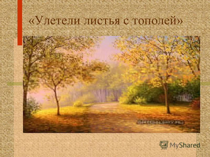 «Улетели листья с тополей»