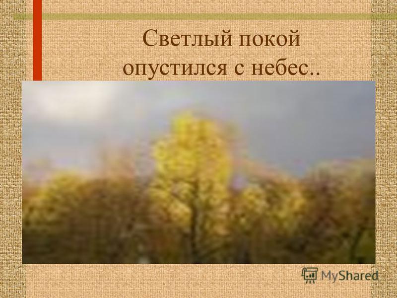 Светлый покой опустился с небес..